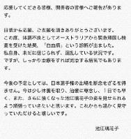 池江璃花子選手のコメント=2月12日、池江選手のツイッターより