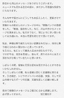 13日夜、池江璃花子選手が更新したツイッター