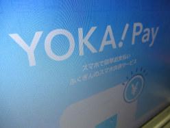 ふくおかFG(福岡銀行、親和銀行、熊本銀行)のQRコード決済「よかペイ」のホームページ