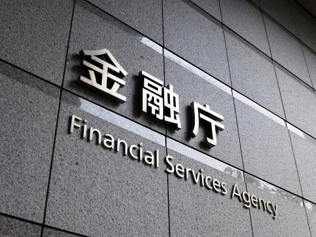 金融庁もFATFに身構えている
