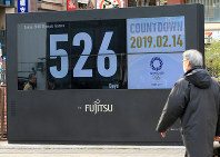 A board in front of JR Shimbashi Station in Tokyo's Minato Ward shows there are 526 days before the start of the Tokyo Olympics, on Feb. 14, 2019. (Mainichi/Naotsune Umemura)
