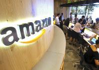 書籍の「買い切り」方式導入を発表したアマゾンジャパン=東京都品川区で2018年9月、宮武祐希撮影
