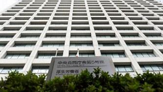 厚生労働省が入る中央合同庁舎第5号館=東京・霞が関