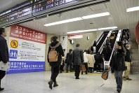 エスカレーターでの歩行自粛を呼び掛ける大きな看板=JR東京駅で2018年12月20日