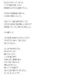 堀ちえみさんのブログから