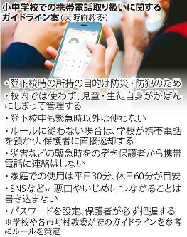 大阪府教委の小中学校での携帯電話取り扱いに関するガイドライン案