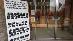 債権者集会の会場前の看板=東京都中央区で2019年2月19日、今沢真撮影