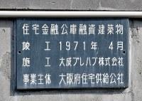 半世紀近くの歴史を持つ「公社茶山台団地」の表示板=堺市南区で2019年2月16日、山田尚弘撮影