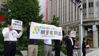 スルガ銀行の融資を受けてシェアハウスを購入した人たちによる抗議デモ=2018年10月11日、今沢真撮影