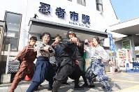 披露された「忍者市駅」看板の前で、ポーズを取る忍者たち=三重県伊賀市で2019年2月22日午前10時21分、山崎一輝撮影