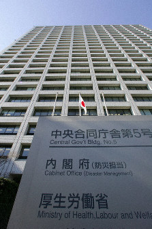 In this Feb. 3, 2005 file photo, the Central Government Building No. 5 housing the Ministry of Health, Labor and Welfare is seen in Tokyo's Kasumigaseki district. (Mainichi/Kimitaka Takeichi)