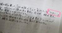 健二さんが書き続けている闘病の記録。鏡を見て「ワタシ」と口が動いたという書き込みには、ピンクの蛍光ペンで囲まれていた=岐阜県瑞穂市で2019年1月22日、小川昌宏撮影