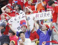サッカー・ワールドカップ日韓大会では、友好ムードが生まれたが…。3位決定戦の韓国・トルコ戦で、韓国サポーターにまざり「韓日友好」をアピールする日本人サポーター=大邱総合競技場で2002年6月29日、川田雅浩撮影