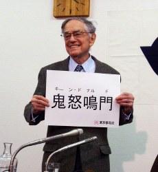 漢字名が書かれた紙を手に持つドナルド・キーンさん=東京都北区役所で2012年3月8日午後4時29分、吉住遊撮影