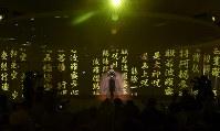 プロジェクションマッピングを用いて行われた、アンドロイド観音「マインダー」による法話=京都市東山区の高台寺で2019年2月23日午後1時41分、川平愛撮影