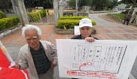 投票所の小学校前で有権者に反対投票を呼びかける人たち=那覇市で2019年2月24日午後3時27分、津村豊和撮影
