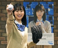 Actress Ayaka Imoto poses for a photograph with a baseball and a glove after she was appointed as the face of a PR campaign to support the 91st National High School Baseball Invitational Tournament, at a press conference at The Mainichi Newspapers Co.'s Tokyo Head Office in the capital's Chiyoda Ward on Feb. 21, 2019. (Mainichi/Koichiro Tezuka)
