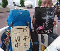 樋田淳也容疑者のかばんには、愛媛県のイメージキャラクターと「日本一周中」の文字が印刷された紙が付けられていた=山口県周防大島町で2018年9月18日、岡崎竜一さん提供(画像の一部を加工しています)