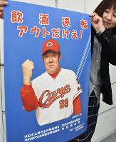 浜田署が作製した飲酒運転撲滅の啓発ポスター=島根県浜田市の同署で、竹内之浩撮影