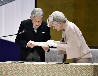 Emperor Akihito, left, receives assistance from Empress Michiko during his speech at the National Theatre in Tokyo on Feb. 24, 2019. (Pool photo)
