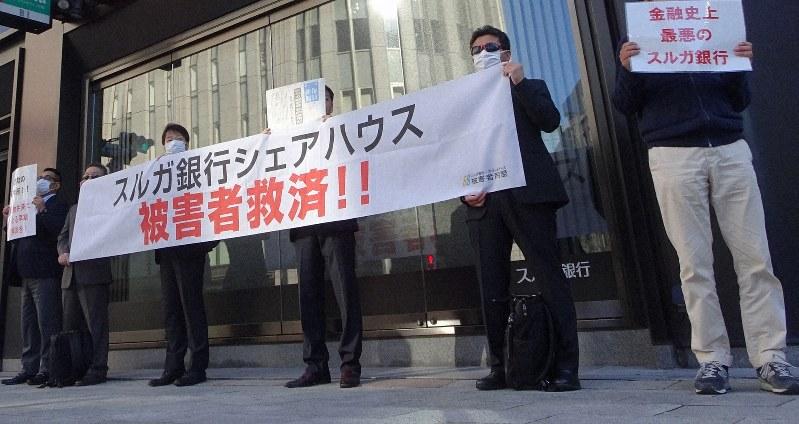 スルガ銀行東京支店前で抗議デモをするシェアハウス購入者ら=2018年10月22日、今沢真撮影