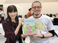 田中聡子さん(左)と、絵本作りのメンバーが所属する「キャンサーペアレンツ」代表理事の西口洋平さん