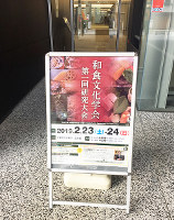 京都市左京区の京都府立京都学・歴彩館で開かれた「和食文化学会」の看板=眞鍋知子さん提供
