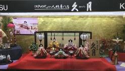 JR浅草橋駅構内に展示される久月のひな人形=2019年2月27日、田中学撮影