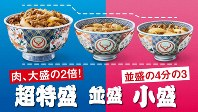 7日に発売される「超特盛」(左)と「小盛」(右)。中央は並盛=吉野家提供