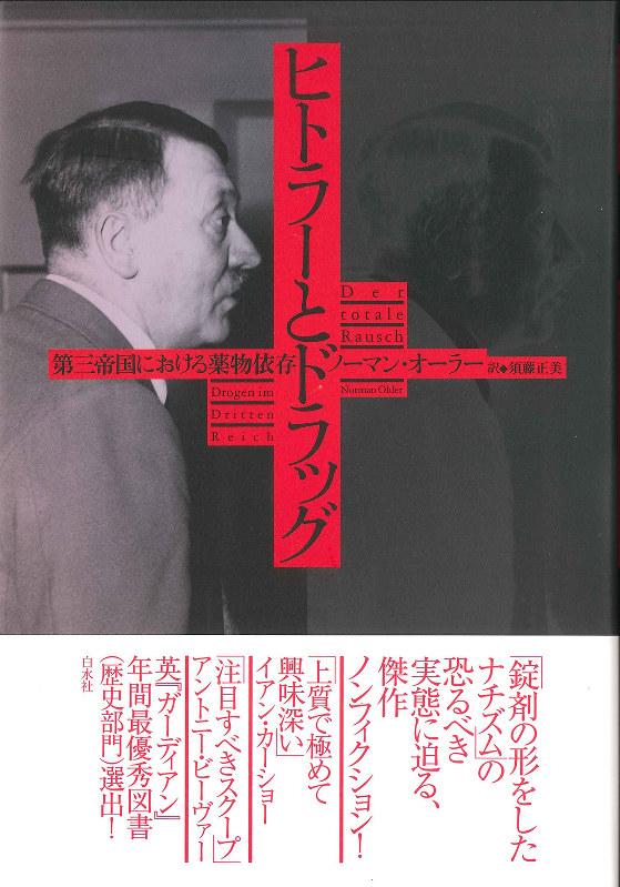 『ヒトラーとドラッグ 第三帝国における薬物依存』