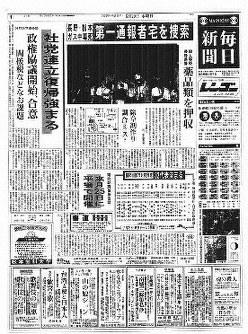 河野義行さん宅の家宅捜索を伝える1面の記事です。事件とは無関係の河野さんに対し、警察は容疑者として捜査を進めました