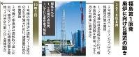 福島第1原発 廃炉に向けた最近の動き