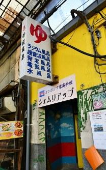 店頭には銭湯だったころの看板がそのまま残る=福岡市博多区吉塚で2019年2月1日15時59分、佐野格撮影
