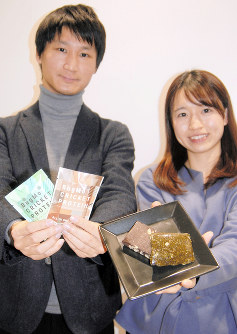 プロテインバーを紹介する松居佑典さん(左)と西本楓さん=京都市上京区の西陣産業創造会館で2019年2月15日、国本ようこ撮影
