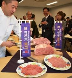 京都市中央食肉市場で輸出第1号として出荷された「Kyoto Beef 雅」の試食会=同市南区で2019年2月16日、中津川甫撮影