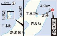 高速艇が衝突した位置