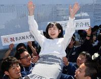 名古屋大に合格し胴上げされる受験生=名古屋市千種区で2019年3月9日午前11時18分、大西岳彦撮影