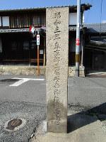 道標の裏面には「三宅安兵衛依遺志建之」と刻まれている=京都府八幡市で、松井宏員撮影