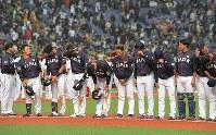 【日本ーメキシコ】メキシコとの初戦に敗れ、観客席にあいさつする日本の選手たち=京セラドーム大阪で2019年3月9日、徳野仁子撮影