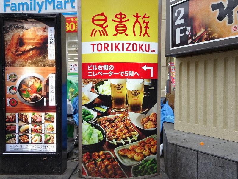 鳥貴族の看板=東京都内で2019年3月10日撮影