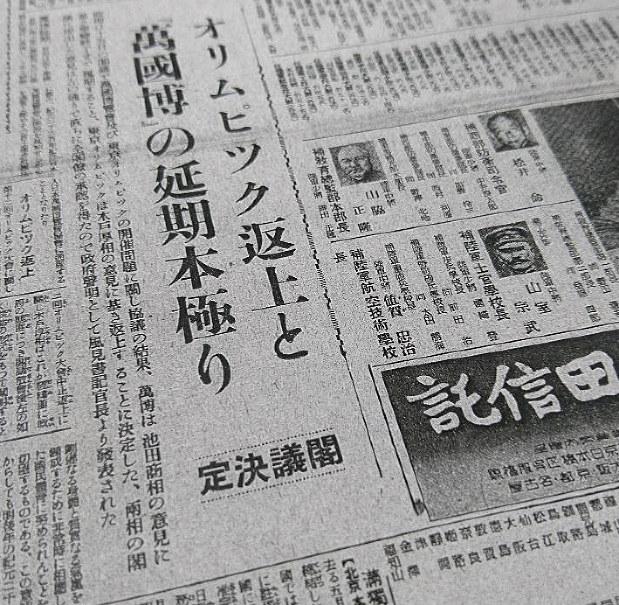 オリパラこぼれ話:幻の東京五輪 1940年の第12回大会、日中戦争激化で ...