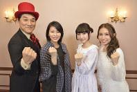第87回センバツ高校野球の行進曲決定を喜ぶ「アナと雪の女王」で日本語の吹き替えなどを担当した出演者ら。(左から)ピエール瀧さん、松たか子さん、神田沙也加さん、MayJ.さん
