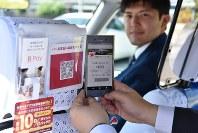 タクシーの中でも、自分のスマートフォンでQRコードを読みとって支払える=楽天提供