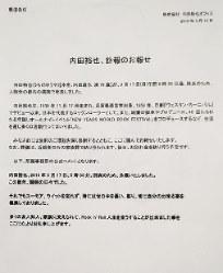 報道各社に届いた内田裕也さん死去のお知らせ