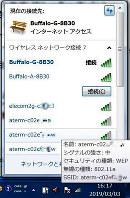 PCやスマホにはアクセスポイント自動検知機能があり、周囲のWi-Fi電波の内容が分かる。右下の表示の「セキュリティの種類」で、「WEP」使用と分かる。中にはPWなしの利用者も