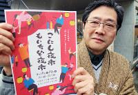 夜市ポスターの原案を手する実行委員長の魚谷和良さん=奈良市で、姜弘修撮影