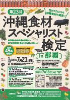 「第23回沖縄食材スペシャリスト検定」のチラシ