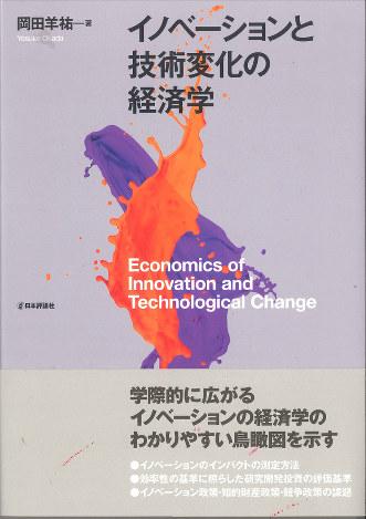 『イノベーションと技術変化の経済学』