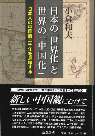 『日本の「世界化」と世界の「中国化」』