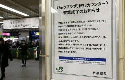 目黒駅のびゅうプラザ営業終了のお知らせ=筆者撮影